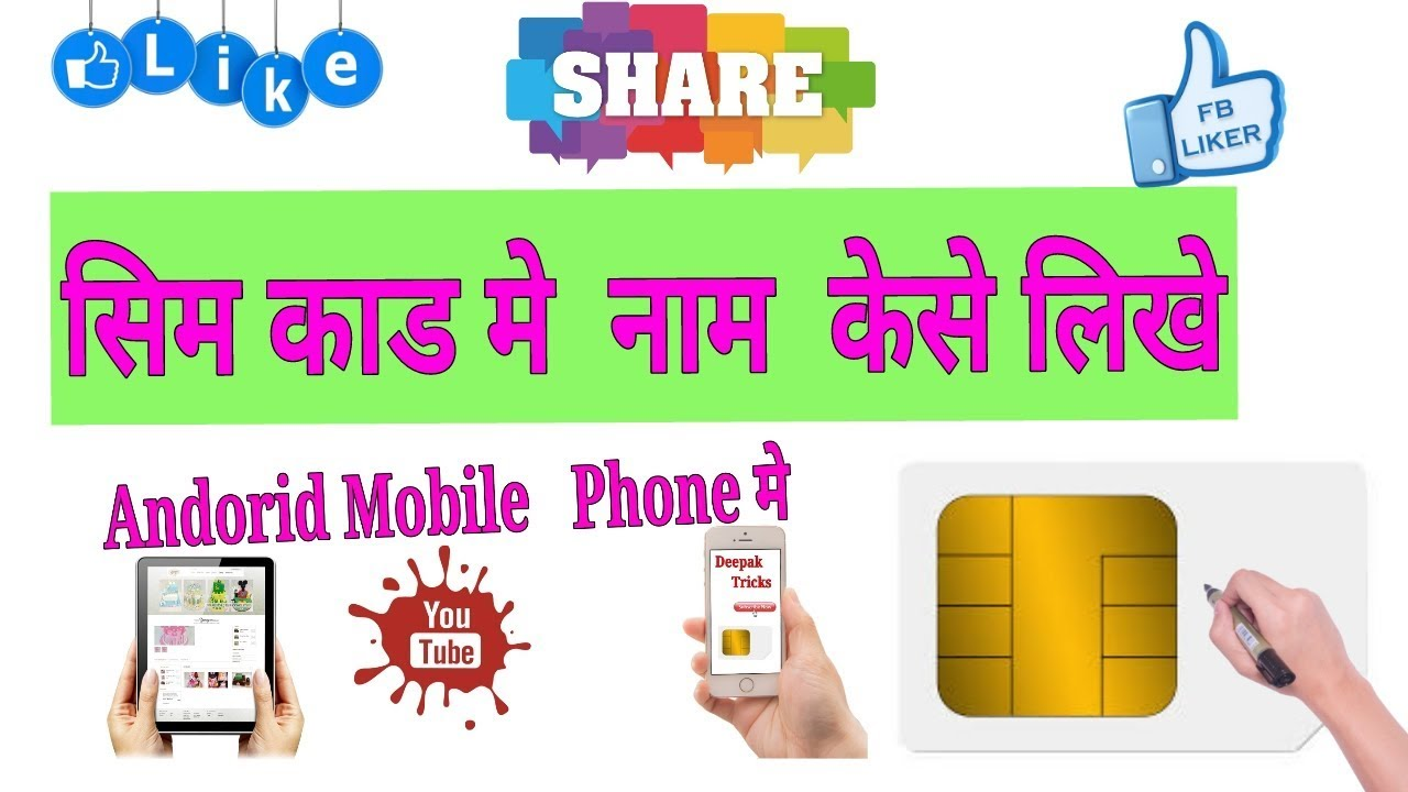 how to change sim card name easily in andorid phone
