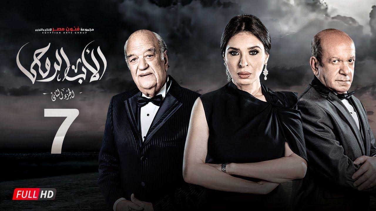 مسلسل الأب الروحي الجزء الثاني | الحلقة السابعة | The Godfather Series | Episode 07