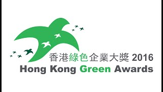 Congratulations to all Hong Kong Green Awards 2016 Winners! 恭賀各香港綠色企業大獎2016得獎者