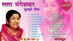 Lata Mangeshkar ke Sunhare Geet !! Lata Mangeshkar ke Gaane