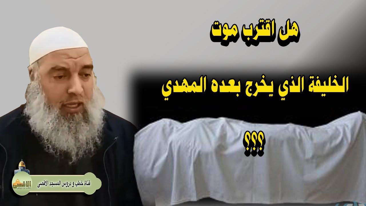 موت خليفة من هو الخليفة الذي يخرج بعد موته المهدي المنتظر اخر الزمان | الشيخ خالد المغربي