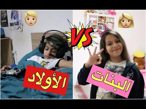 الفرق بين الأولاد والبنات - المدرسة 💁💁♂️  |  Boys Vs. Girls - School life Time