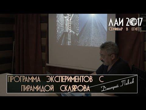 Дмитрий Павлов: Эксперименты с Пирамидой им. Склярова