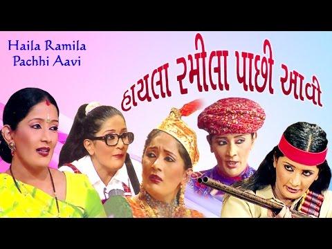 Haila Ramila Pachhi Aavi  Best Gujarati Comedy Natak Full 2017  Umesh Shukla  Dimple Shah
