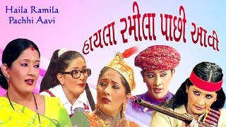Haila Ramila Pachhi Aavi - Best Gujarati Comedy Natak Full 2017   Umesh Shukla   Dimple Shah