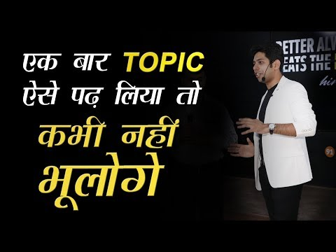 Easy Tip To Remember What You Study | By Him eesh Madaan In Hindi thumbnail