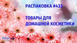 #РАСПАКОВКА №433 - из магазина Мыло-Опт