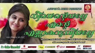 നീയെന്റെയല്ലേ എൻ്റെ എണ്ണക്കറുമ്പിയല്ലേ | Latest Malayalam Folk Song