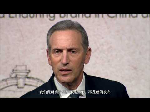 Starbucks Executive Chairman Howard Schultz Delivered a speech at Tsinghua SEM