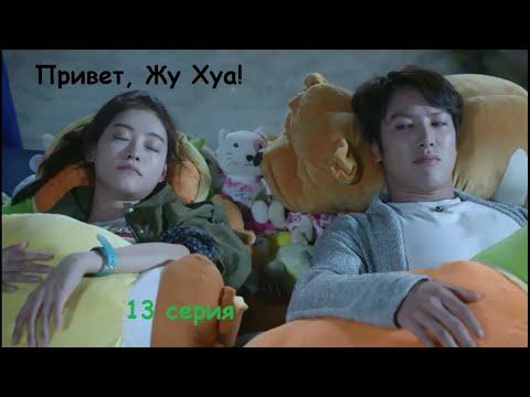 Дорама Привет, Жу Хуа Ugly Girl Hai Ru Hua 13 серия с русскими субтитрами (вшитые)
