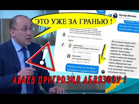 """СРОЧНО ⚡ """"Будут наказаны!"""" Назарбаев под ударом: Мухтар Аблязов сделал Сенсационное саморазоблачение"""