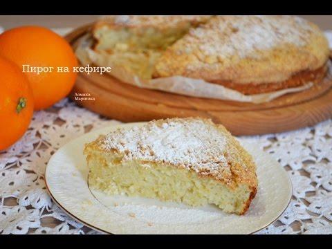 Блюда из кефира, рецепты с фото на RussianFoodcom 1130