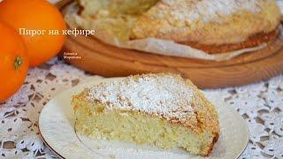 Пирог на кефире. Простой и очень вкусный.