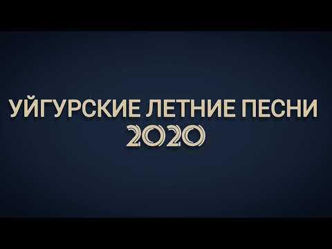 ТОП УЙГУРСКИХ ЛЕТНИХ ПЕСЕН 2020!!! ЗАЖИГАТЕЛЬНЫЕ УЙГУРСКИЕ ПЕСНИ 2020 ГОДА. ТОП ЖАРА 2020!!!