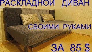 1 Як зробити диван Єврокнижка своїми руками. Введення.