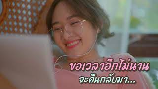 D GERRARD - ได้ยินไหม? (I HEAR TOO) 【Official Lyric Video】
