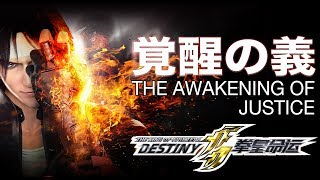覚醒の義 - feat. ARAKI KOF : DESTINY OP