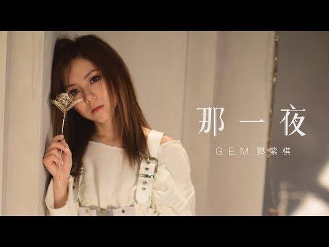 G.E.M.【那一夜 WOKE】Official MV [HD] 鄧紫棋