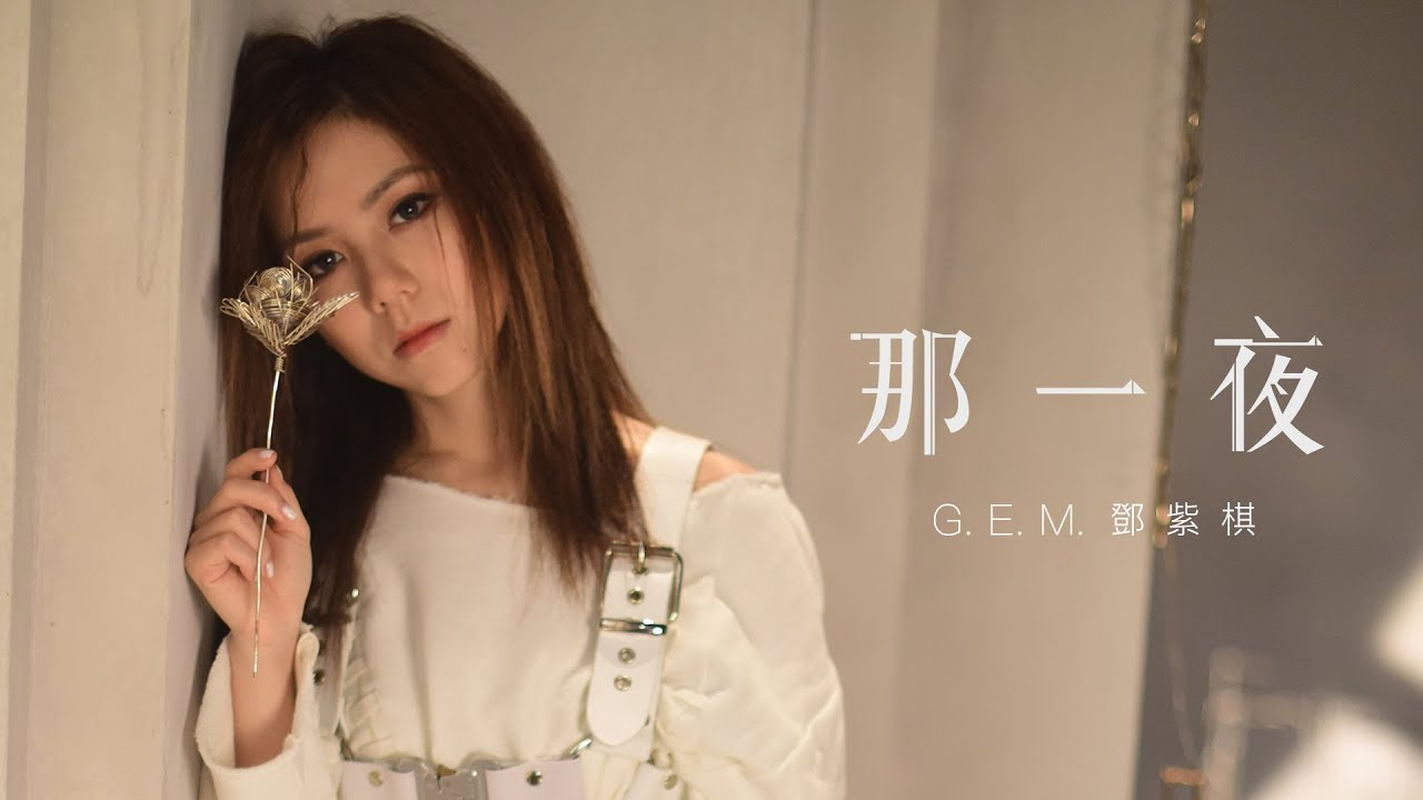 G.E.M.【那一夜 WOKE】Official MV [HD] 鄧紫棋