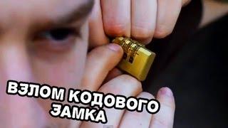 видео Как открыть кодовый велозамок