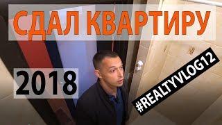 Сдал квартиру в Санкт-Петербурге | Работа агента по аренде 2018 | недвижимость 2018 | #realtyvlog