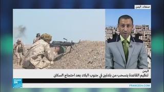 تنظيم القاعدة ينسحب من بلدتين في جنوب اليمن بعد احتجاجات السكان