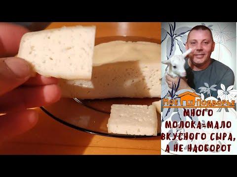 Сколько должен стоить 1 кг натурального козьего сыра? //
