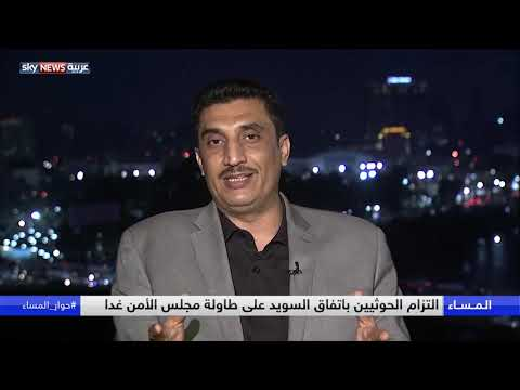 التزام الحوثيين باتفاق السويد على طاولة مجلس الأمن غدا  - نشر قبل 8 ساعة