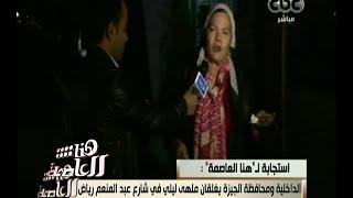 #هنا_العاصمة | الداخلية ومحافظة الجيزة يغلقان ملهى ليلي بشارع عبد المنعم رياض