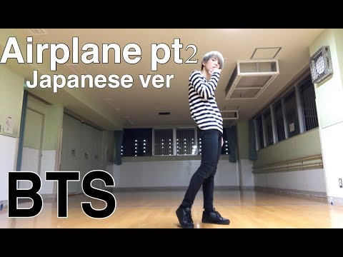 BTS ( 防弾少年団 ) ' Airplane pt.2 - Japanese ver. - ' Dance Cover