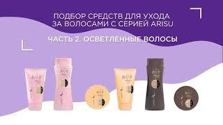 Осветлённые волосы подбор средств для ухода за волосами с серией Arisu