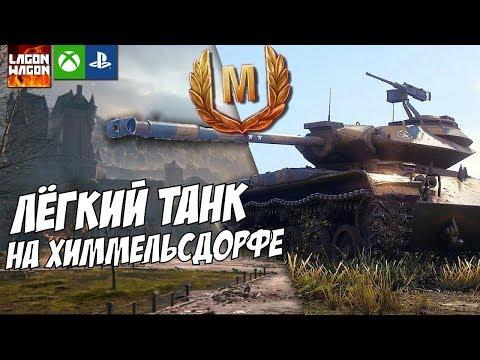 Лёгкий танк на Химмельсдорфе. World Of Tanks Console | WOT XBOX PS4 thumbnail