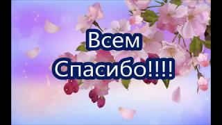 Мой День Рождения//Салаты,закуски//Музыкальное поздравление от невестки//Часть-2я