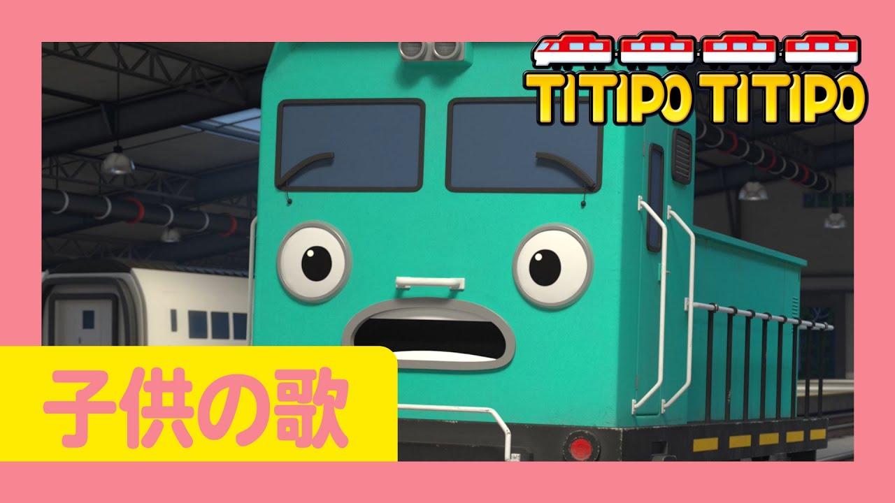 子供の歌   オープニングソング ングスペシャル   #8 セッター バージョン l 列車の歌 lチビ列車ティティポ l Titipo Japanese