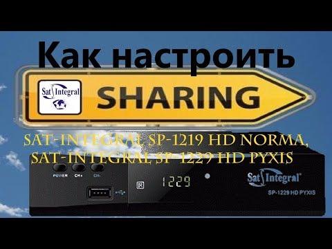 Как настроить Sharing на тюнере Sat Integral SP 1229 HD PYXIS