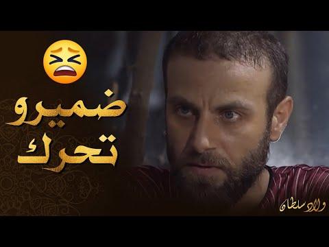 عم يأنبو ضميرو الدنيا رمضان وهنن عم يتتنو ????  ـ ولاد سلطان