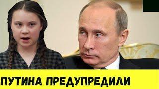 Грета Тунберг. Сообщение от глобального предиктора. Путина предупредили.