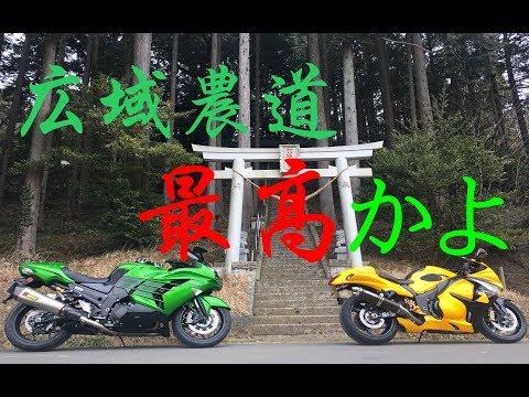#59 広域農道 グリーンライン GSX1300R 隼 Ninja ZX-14R