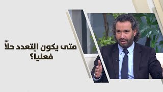 د. خليل الزيود - متى يكون التعدد حلّاً فعلياً؟
