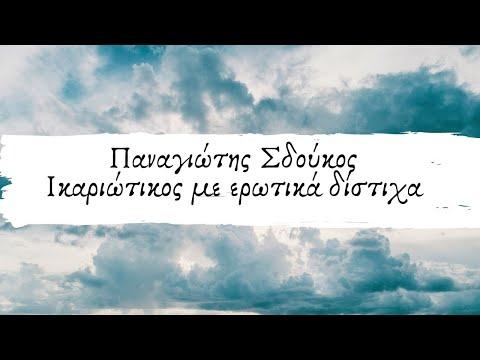 Ikariotikos With Lyrics By PanoSdoukos-LyricsVideo