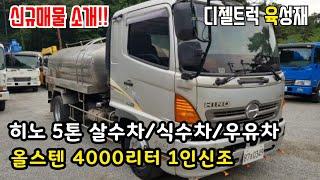 중고살수차매매 일본화물차 대히트쳤던 5톤히노트럭 입니다