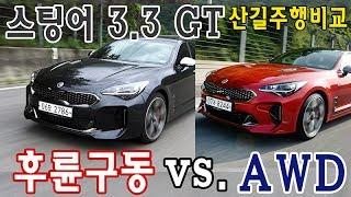 스팅어 3.3GT 후륜구동 vs. AWD 산길 주행 비교, 대박 반전 매력 Kia Stinger GT AWD