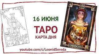 ТАРО КАРТА ДНЯ Гадание на 16 Июня 2017