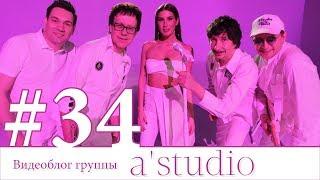A'Studio: съёмки клипа «Тик-Так» (Backstage).