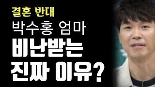 박수홍 결혼 반대, 엄마에 대한 비난 여론 많다! 진짜…