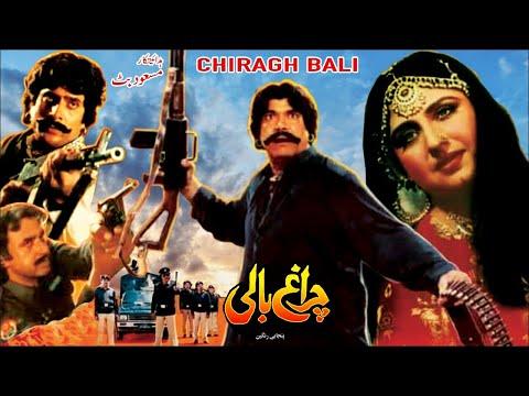 CHARAGH BALI (1991) - SULTAN RAHI, ANJUMAN, IZHAR QAZI, GHULAM MOHAYUDDIN - OFFICIAL PAKISTANI MOVIE