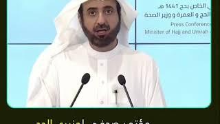 مؤتمر صحفي لوزيري الحج و الصحة السعوديين للحديث عن موسم الحج هذا العام