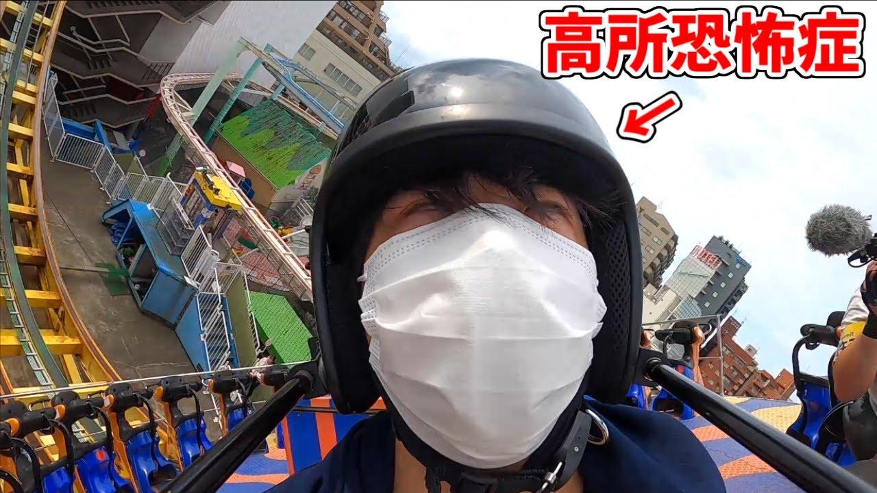 高所恐怖症が「現存最古のジェットコースター」に乗った結果。 Japan's oldest roller coaster in Asakusa