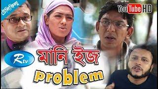 Money is Problem -মানি ইস প্রব্লেম | Chanchal | Tisha | Ejaz | Mishu | Bangla Telefilm | Rtv