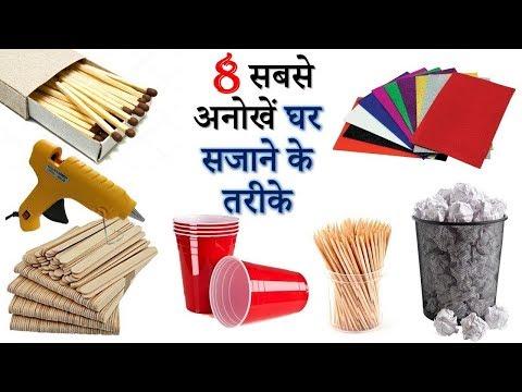 8 DIY Diwali Home Decor Craft Ideas   इस दिवाली छोटी छोटी चीजों से सजाये अपना घर    DIY Wall Decor